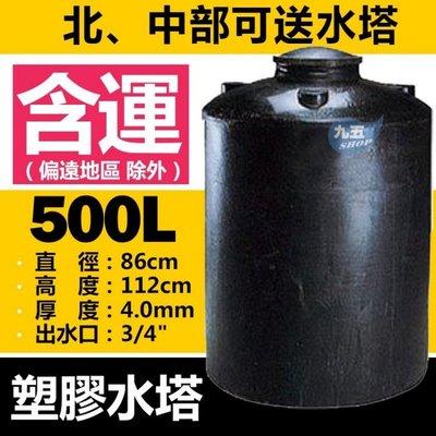 塑膠水塔PT-500強化水塔 500L 強化塑膠水塔 運輸桶 一般級 500公升售工業級 新光 龍天下 亞昌 穎昌