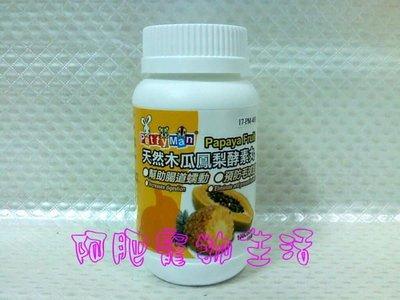 【阿肥寵物生活】Pettyman 天然木瓜鳳梨酵素丸/有效預防腸內毛球形成並幫助毛球排出