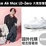 【海外限定】Nike Air Max LD Zero 大氣墊 ...