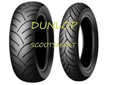 【高雄阿齊】DUNLOP SCOOT SMART 聰明胎 120/70-12 登陸普 登祿普輪胎 120 70 12