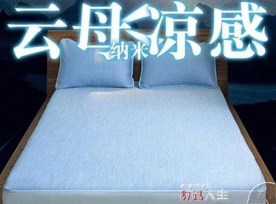 【星居客】 竹蓆專利】可水洗空調涼席1.8M床竹冰絲席子1.5夏季2米床笠款1.2軟席S932