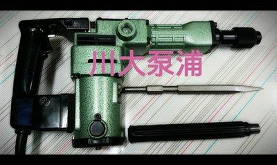 【川大泵浦】雅士客 AK-41全新通過電檢品質更優良 新上市特價 非日立H-41型 電動鎚 電鎚