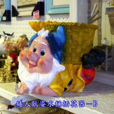 *矮人臥姿水桶插花器-B 22cm*築巢 傢飾(精品/禮品)花瓶 花盆 擺飾品系列*競標價就是直購價,請直接下標。