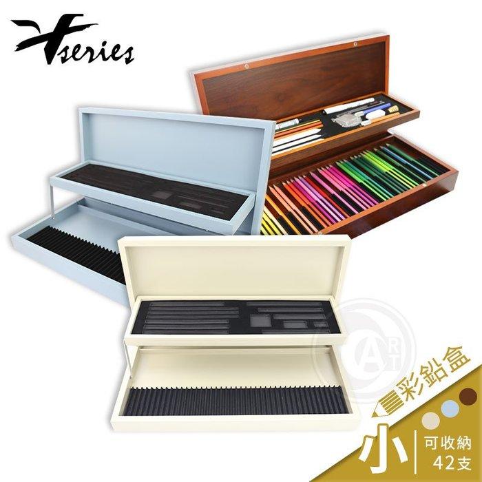 『ART小舖』V系列 彩鉛盒 畫筆 木質收納箱 小款 藍灰/卡其/胡桃 單入