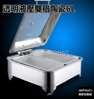 INPHIC-不鏽鋼長方形可視液壓自助餐爐飯店保溫餐爐buffet外燴爐隔水保溫-透明液壓蓋雙格陶瓷6L_S3708B