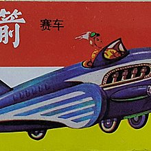 TIN TOYS COLLECTABLE ITEM MF735 ROCKET RACER FRICTION WITH SIREN 鐵皮 火箭賽車