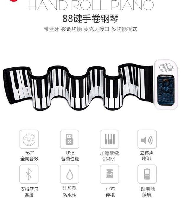 藍牙手卷鋼琴88鍵加厚專業版成人家用初學者便攜式摺疊電子軟鍵盤 igo