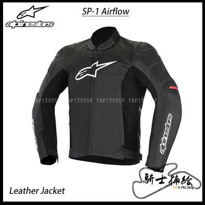⚠YB騎士補給⚠ ALPINESTARS A星 SP-1 LEATHER JACKET 黑紅 防摔衣 皮夾克 皮衣