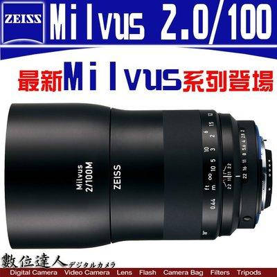 【數位達人】公司貨 蔡司 Zeiss Milvus 100mm F2 ZE Canon / 2/100