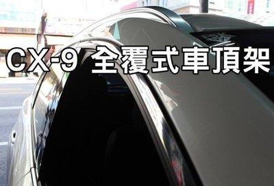 中壢【阿勇的店】2017年後 全新大改款 CX-9 二代目 CX9 專車專用免鑽孔 車頂架 全覆式直桿 密合度100%