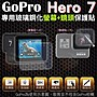 GoPro Hero 7 鋼化玻璃 螢幕 + 鏡頭 保護貼...