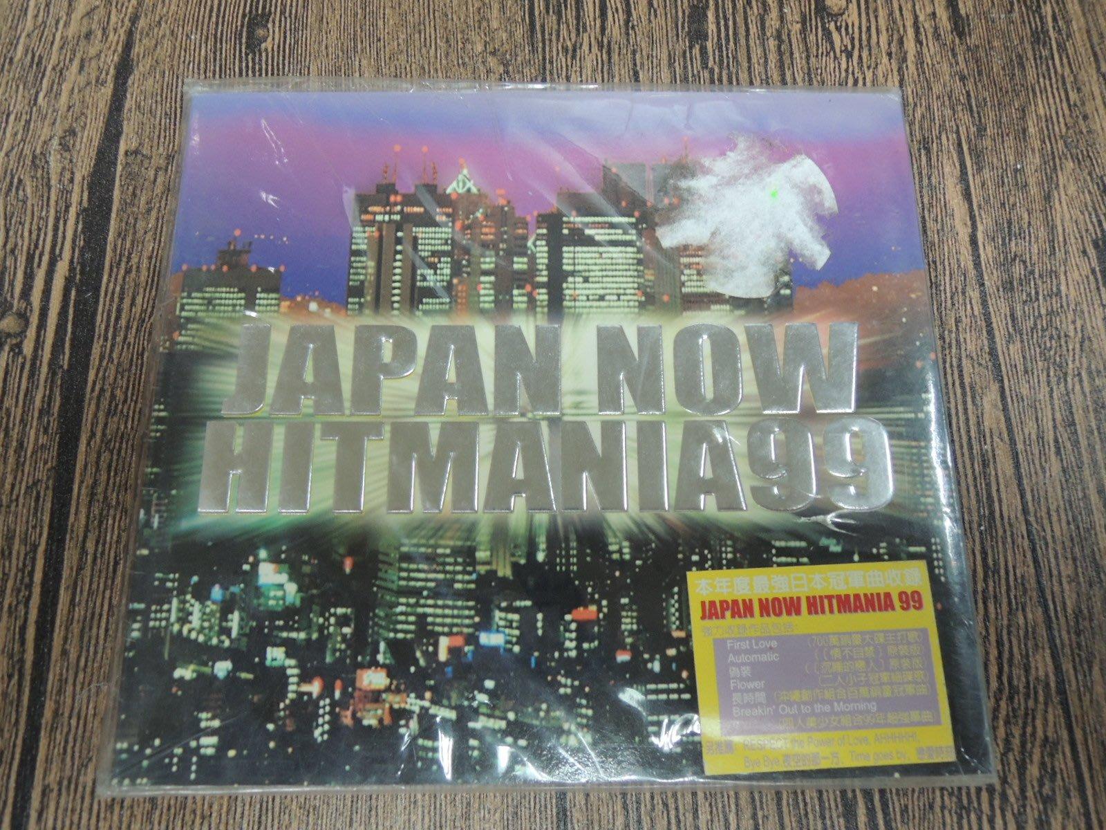 Q2002-早期CD未拆】JAPAN NOW HITMANIA 99 - 收錄宇多田、竹內瑪利亞、米希亞等