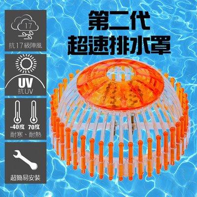 【94號鋪】第二代超速排水罩 (豪大雨...