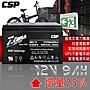 ☆電霸科技☆ZEBRA ZB9- 12 12V9Ah WP1236W ...