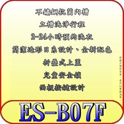 《三禾影》SAMPO 聲寶 ES-B07F 7公斤 定頻洗衣機【另有NA-90EB.ES-B08F】