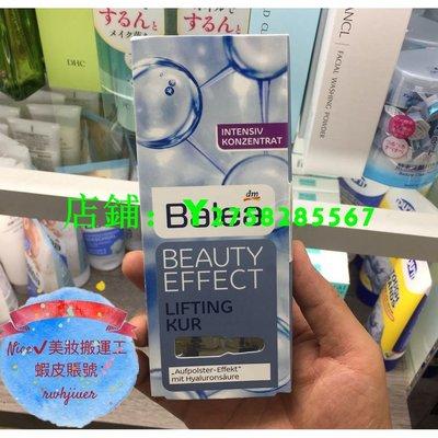 德國  芭樂雅 Balea安瓶 玻尿酸保濕精華安瓶 七天煥膚 臉部保養精華液 一盒7瓶