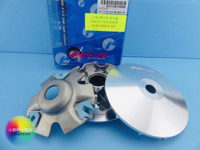 小貝精品 K&S 普利盤組 適用 DRG-158 三陽 SYM 龍 衝式 普利盤+壓板+飛盤