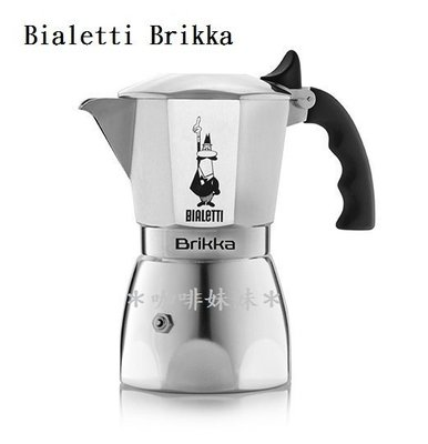 *咖啡妹妹* Bialetti Brikka 4人份 加壓 摩卡壺