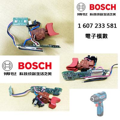 【含稅店】BOSCH博世原廠 電子模數 1607233581 開關 電子模組 GDR 12V-EC 10.8V-EC