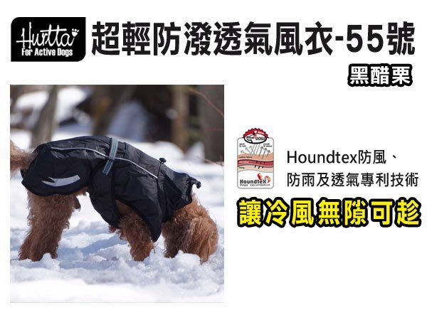 SNOW的家【訂購】Hurtta 超輕防潑透氣風衣 55號黑醋栗 舒適防風、透氣雨衣(82050754