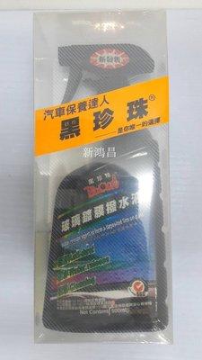【新鴻昌】 黑珍珠 玻璃鍍膜撥水液 雨刷精 撥水劑