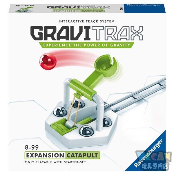 維寶 GraviTrax重力球彈弓機關 (Ravensburger) 益智遊戲 26098