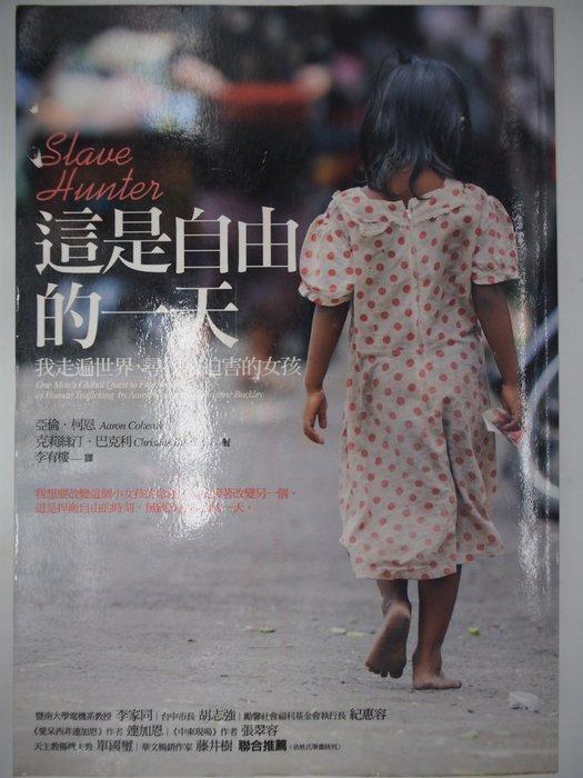 【月界二手書店】這是自由的一天-我走遍世界,尋找被迫害的女孩(絕版)_亞倫.柯恩_啟示出版_原價330 〖社會〗CIK