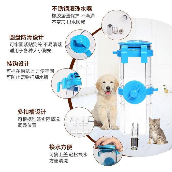 狗狗掛式喝水器寵物飲水器狗籠水壺泰迪自動飲水機小狗喂水器用品【移動雜貨鋪】