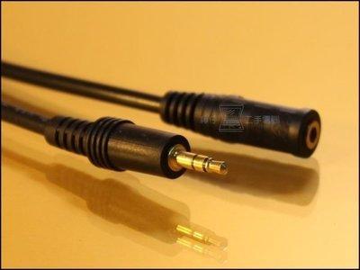 【樺仔3C】2.5米 音源延長線 3.5mm公頭 轉 3.5mm母頭  2.5公尺 250公分 音源線 耳機 擴大機