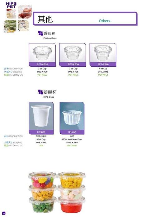 PET醬料杯1oz、2oz、塑膠杯、冰杯、刻度小藥杯、甜點杯、外帶餐盒、醬料盒、美乃滋杯、番茄醬、透明盒、餐盒、野餐