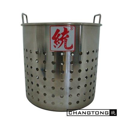 304不銹鋼製深型1:1 滷味籃組(大洞)(漏桶32cm+湯鍋36cm+漏桶36cm)【長統鍋具】