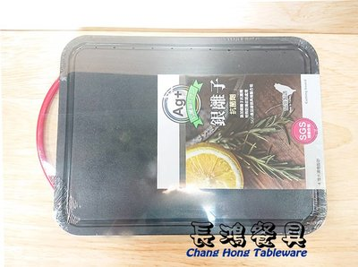 *~長鴻餐具~*手提抗菌砧板 (促銷價) 006B1091 現貨+預購