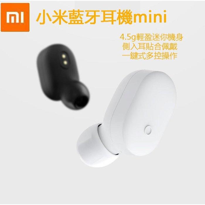 含稅附發票小米藍牙耳機mini 原廠正品 僅4.5g 迷你機身 藍芽 無線 運動 隱形 吃雞 入耳 掛耳 開車