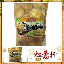 [如意軒素食量販]--御品麻油猴頭菇--方便好料理-拌麵線
