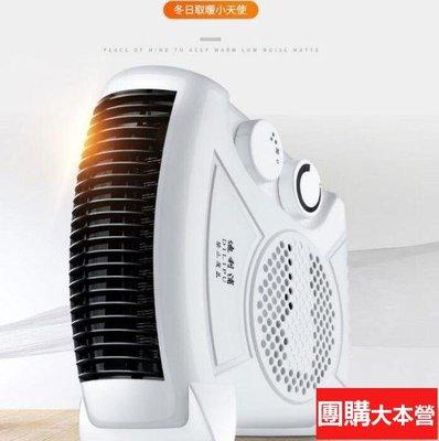 【免運】暖風機 取暖器迪利浦電暖風機電暖氣家用節能迷妳熱風小型110V電暖器【團購大本營】