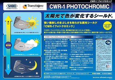 台中皇欣!正 SHOEI 出品 Z-7 X-14 可裝防霧片變色全視線鏡片CWR-1 PHOTOCHROMIC !!