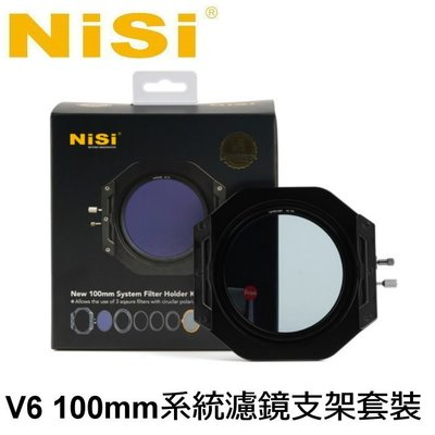 永佳相機_NISI V6 方型濾鏡支架 100mm 含 CPL+轉接環+收納包 (1)