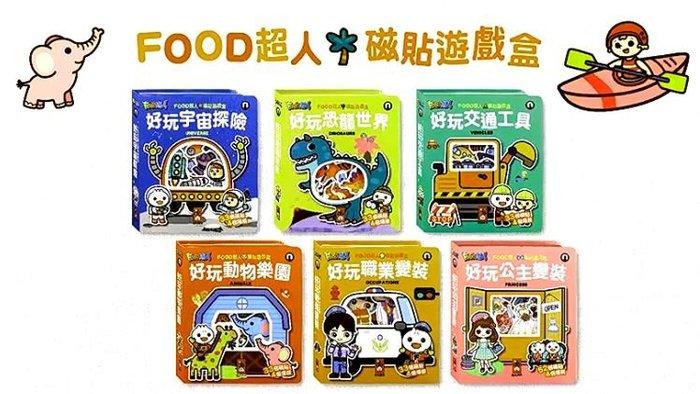 ☆天才老爸☆→【風車】FOOD超人磁貼遊戲盒←好玩磁鐵 認知 風車 數字 玩具 教具 廣告 批發