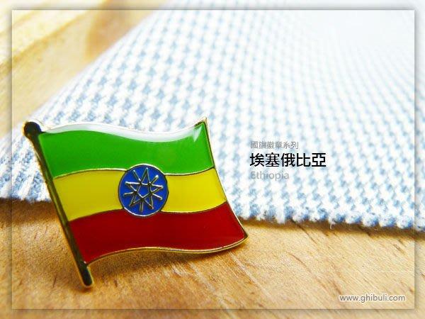 【國旗徽章達人】衣索比亞國旗徽章/國家/胸章/別針/胸針/Ethiopia/超過50國圖案可選