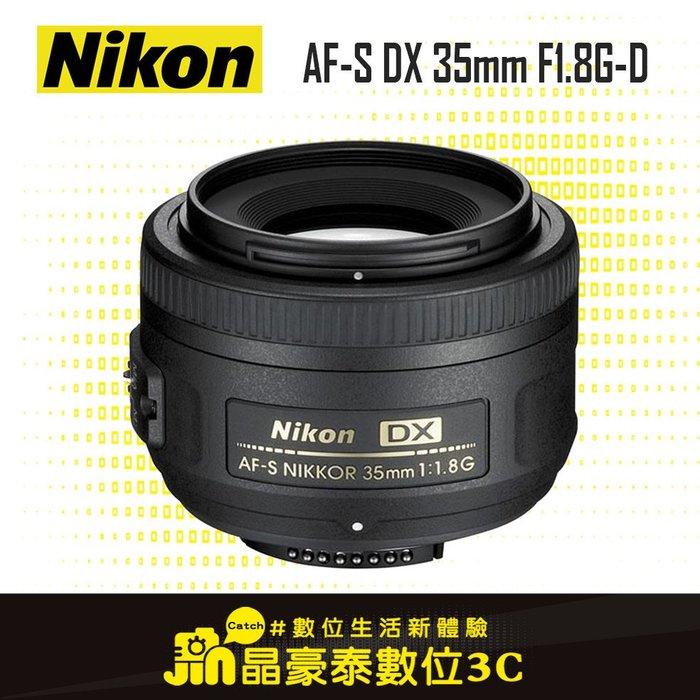 晶豪泰3C 專業攝影 限時特賣 買到賺到 Nikon AF-S DX 35mm f1.8G-D鏡頭 人像鏡頭 公司貨