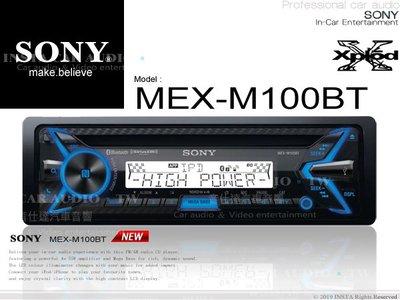 音仕達汽車音響 SONY MEX-M100BT CD/MP3/USB/AUX/IPHONE/安卓 100Wx4大功率輸出