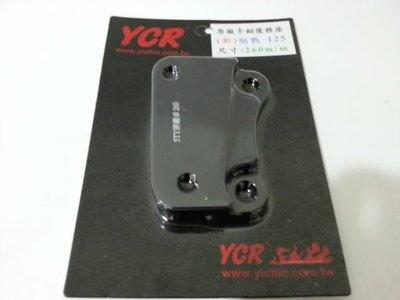 YCR 二代勁戰 新勁戰 加大碟 卡鉗座 卡座 卡鉗後移座 原廠前叉對應 260MM 專用