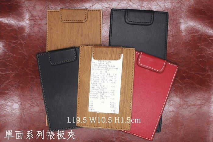 【無敵餐具】皮製單面系列帳單夾(L15xW10cm(短)3款可選~ 量多歡迎詢價【E0089】