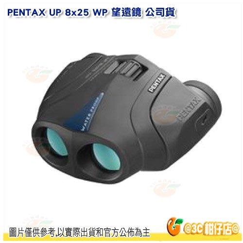 日本 PENTAX UP 8x25 WP 雙筒 8倍望遠鏡 公司貨 防水 小型輕便 適用旅遊 演唱會 追星 運動賽事