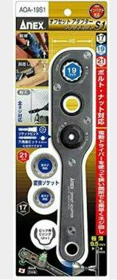 附發票AOA-19s1【東北五金】ANEX 使用規格:17/19/21mm 轉換 延伸扳手 狹小空間安裝拆卸 日本原裝製
