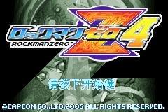 遊戲卡帶 NDSL GBM GBASP GBA游戲卡帶 洛克人ZERO4 中文版