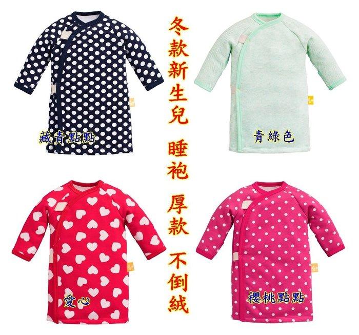 //紫綾坊//冬款 不倒絨和尚袍 日本衫 厚款 睡袍 睡衣 【B607】新生兒NB 3M