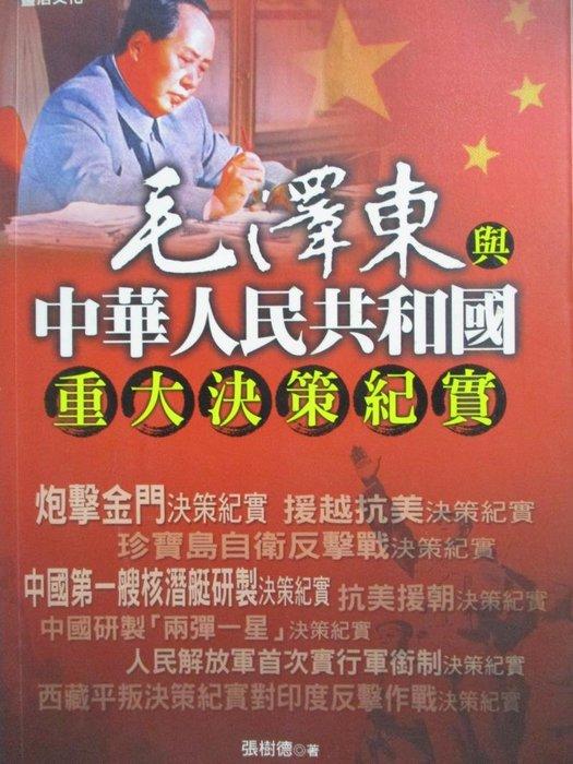 【書寶二手書T8/政治_ZIX】毛澤東與中華人民共和國重大決策紀實_張樹德