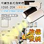 "【LED.SMD銷售網】(LV270S)LED-COB-7W崁燈 崁孔7"" 黃光 OSRAM 可調焦距投射15-60度"