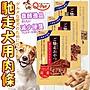 【🐱🐶培菓寵物48H出貨🐰🐹】Q- PET巧沛》馳...